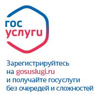 Государственные услуги