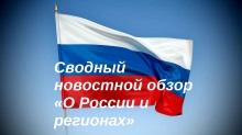 Сводный новостной обзор «О России и регионах»